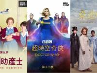 BBC Studios launches BBC First, enriches children's content in Taiwan