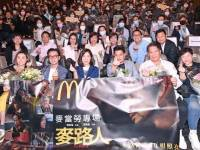McDonald's HK rolls out brand video to cheer up Hongkongers