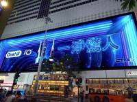 Oral-B showcases latest toothbrush through 3D OOH ad at Causeway Bay