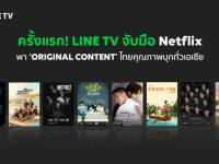Netflix and LINE TV join forces to bring Thai content regional